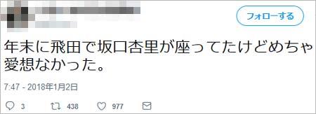 坂口杏里の目撃情報