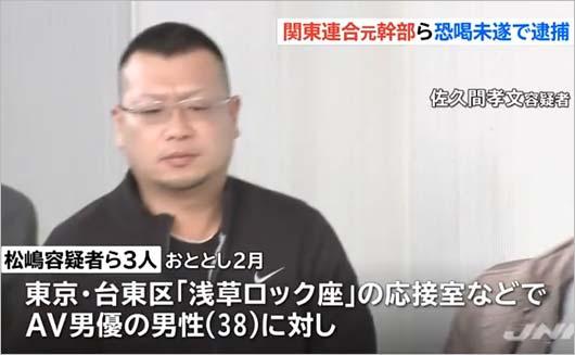 松嶋クロスら逮捕報道3枚目
