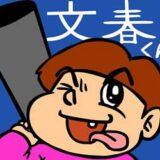 週刊文春のマスコットキャラクター・文春くん