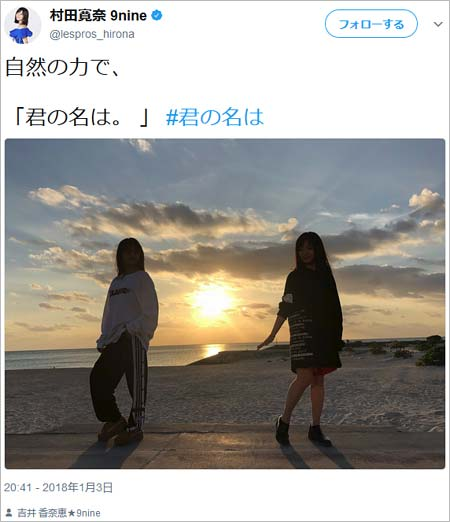 村田寛奈のツイート