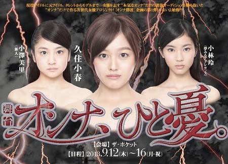 舞台『オンナ、ひと憂。』出演時の小澤美里
