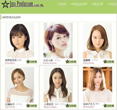 ジャストプロ掲載の小澤美里写真