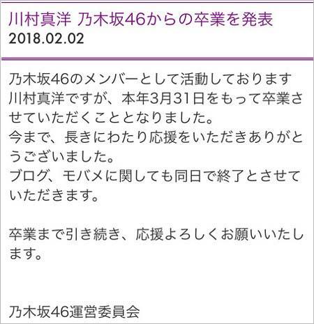 川村真洋の卒業、乃木坂46運営発表