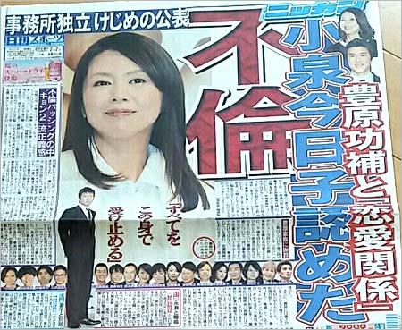 小泉今日子と豊原功補の不倫報道