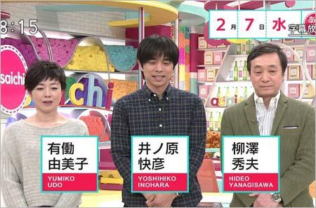 あさイチ卒業を発表した有働由美子アナ、井ノ原快彦、NHK解説委員・柳沢達夫