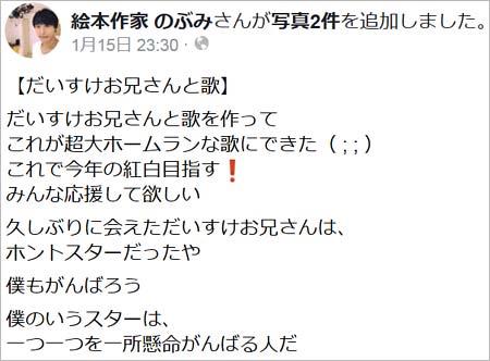 のぶみ、NHK紅白歌合戦出場を目指す