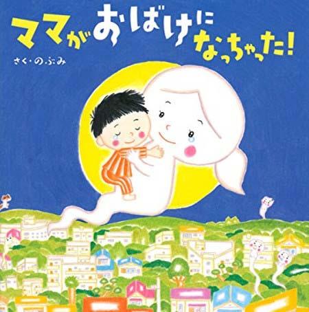 のぶみの絵本『ママがおばけになっちゃった!』