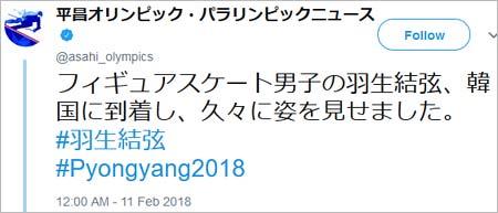 朝日新聞「#Pyongyang2018」ハッシュタグ入りのミスツイート