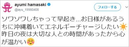 浜崎あゆみの匂わせツイート