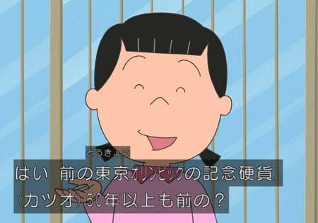 サザエさんの東京五輪ネタ