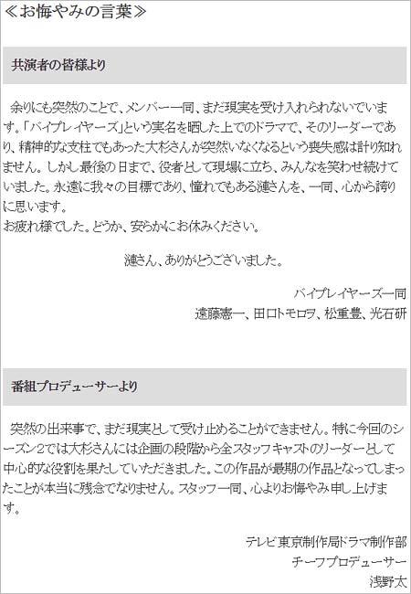 『バイプレイヤーズ』公式サイトに掲載された出演者の連名コメント
