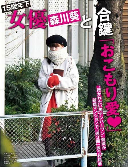 週刊誌フラッシュが撮影、高橋一生のマンションから姿を現し、近所のスーパーへ買い物に向かう森川葵