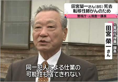 日本テレビのニュース番組に出演していた田宮榮一