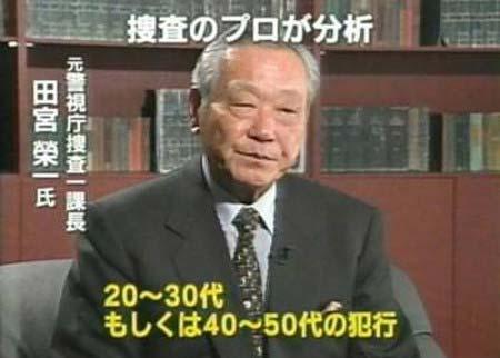 田宮榮一がプロファイリングした事件の犯人像