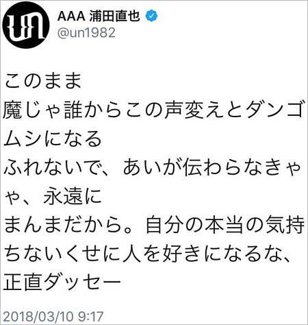 浦田直也の泥酔、意味不明なツイート3枚目