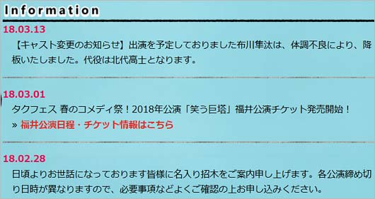 布川隼汰の舞台降板発表