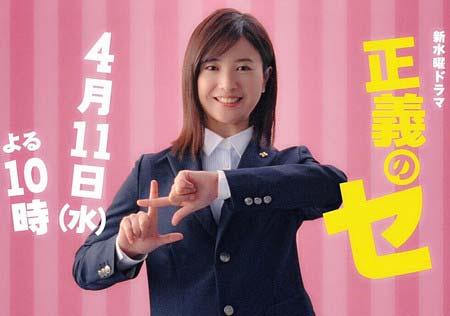 日本テレビ新ドラマ『正義のセ』