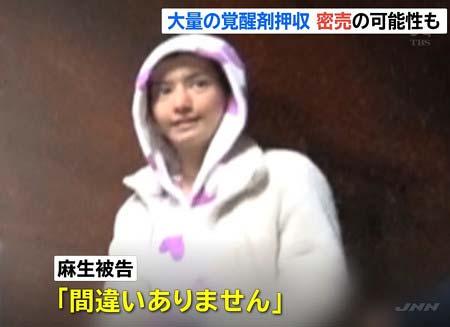 麻生希被告の逮捕報道写真5枚目