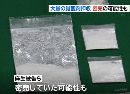 麻生希被告の逮捕報道