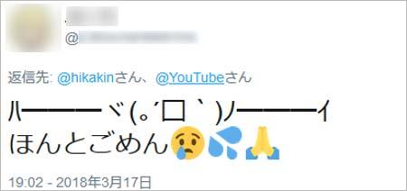 HIKAKINの殺害予告ツイート主1枚目