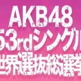 AKB48・53枚目シングル・世界選抜総選挙