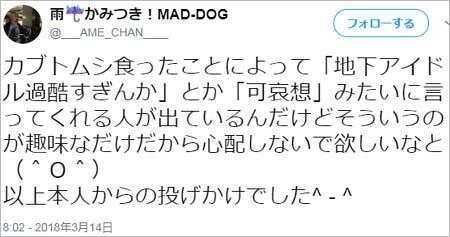 かみつき!MAD-DOG・雨がカブトムシ騒動に言及ツイート