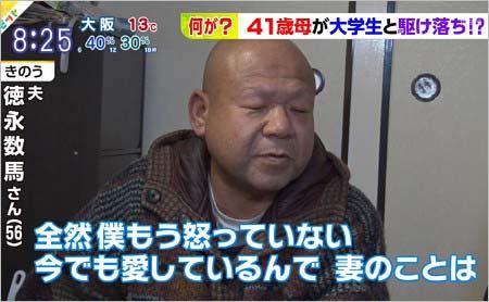 電波子17号の失踪・駆け落ち事件、被害者の夫がメッセージ