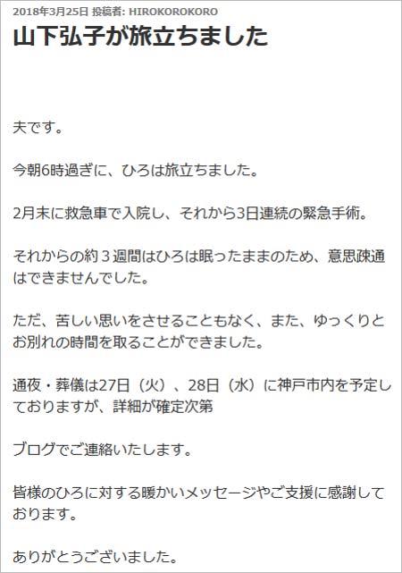 山下弘子の訃報