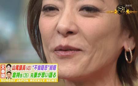 サンジャポで恋人候補の男性との破局を告白した西川史子の画像1枚目