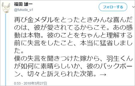 福田雄一の謝罪ツイート2枚目