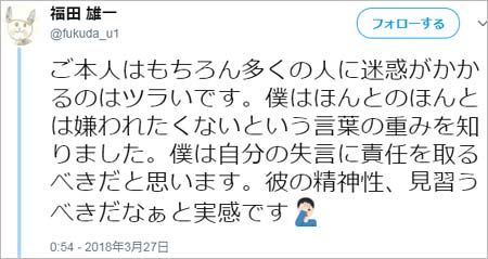 福田雄一の謝罪ツイート3枚目