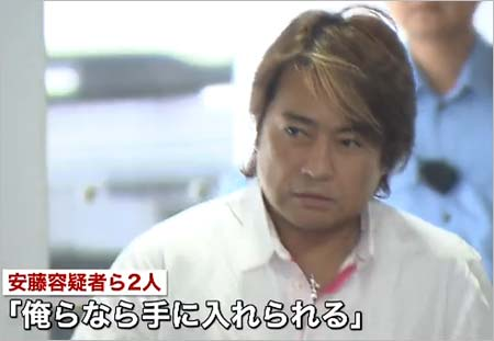 加護亜依の夫逮捕報道