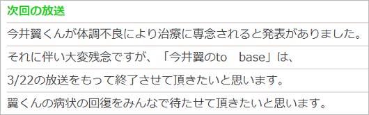 『今井翼のto base』番組終了コメント