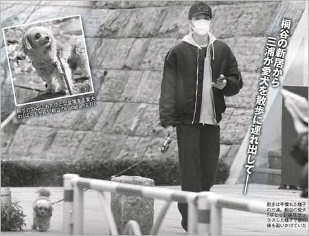 三浦翔平が桐谷美玲の愛犬を散歩している姿