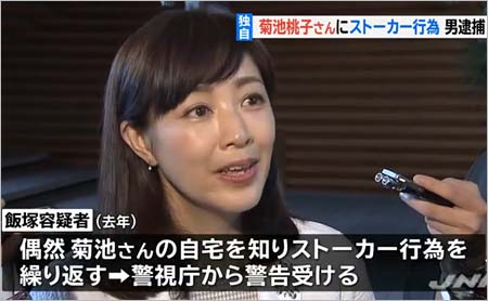 菊池桃子のストーカー逮捕報道2枚目