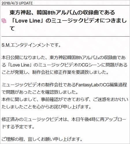 SMエンタテインメントジャパンの謝罪コメント