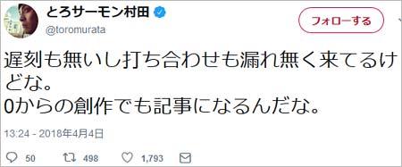 村田秀亮のツイート