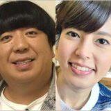 日村勇紀・神田愛花