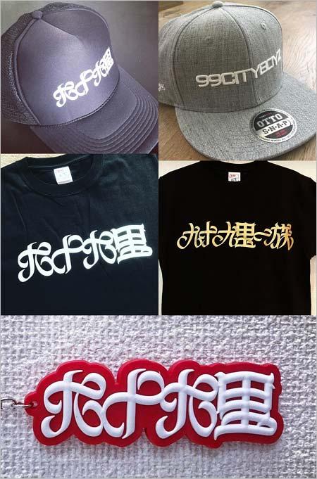 坂口憲二がデザインのTシャツやキャップ