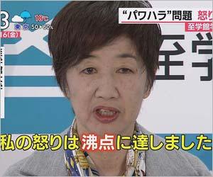 至学館大学・谷岡郁子学長が警察...