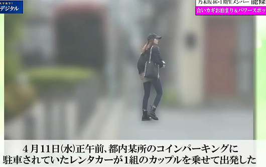 能條愛未と戸谷公人のパワースポットデート