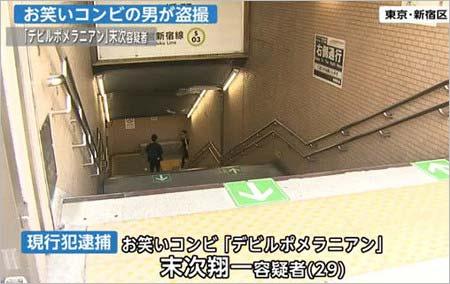 盗撮で逮捕の吉本芸人報道1枚目
