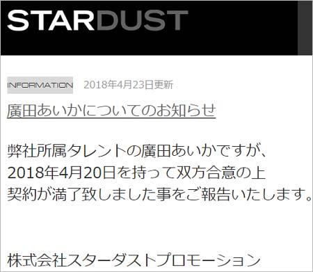 スターダストプロモーション・廣田あいか退社報告