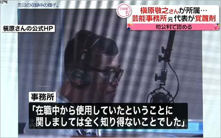 槇原敬之の事務所社長が逮捕報道6枚目