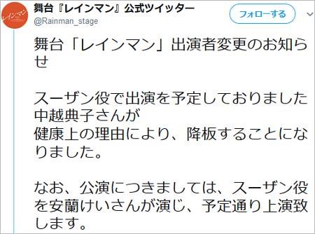 中越典子の舞台降板発表ツイート1枚目