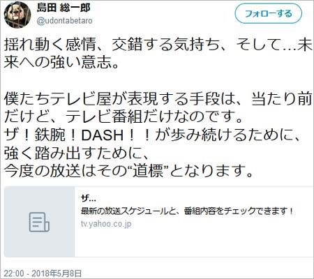 ザ!鉄腕!DASH!!のプロデューサーツイート1枚目