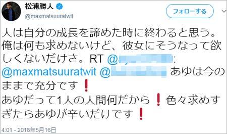 松浦勝人社長のツイート3枚目