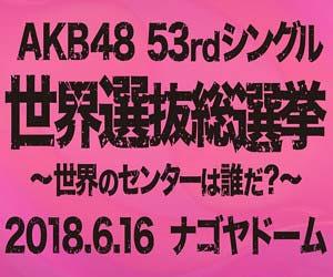 AKB48世界選抜総選挙