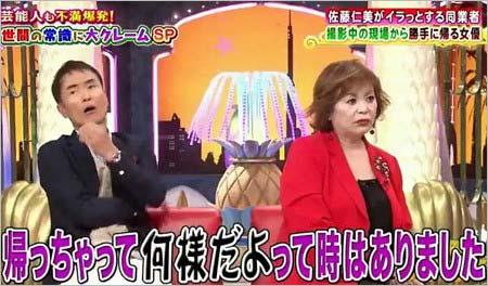 快傑えみちゃんねるで佐藤仁美が嫌いな女優Sを暴露シーン4枚目