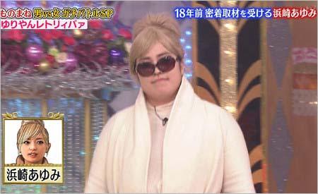 『ものまねグランプリ』で浜崎あゆみのモノマネ披露のゆりやんレトリィバァ